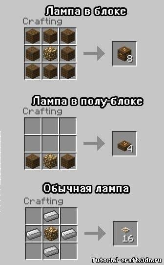 Как сделать лампы в minecraft